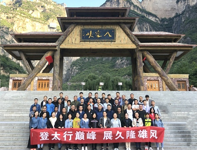 Shandong Jiulong staff three-day trip to Taihang Mountain